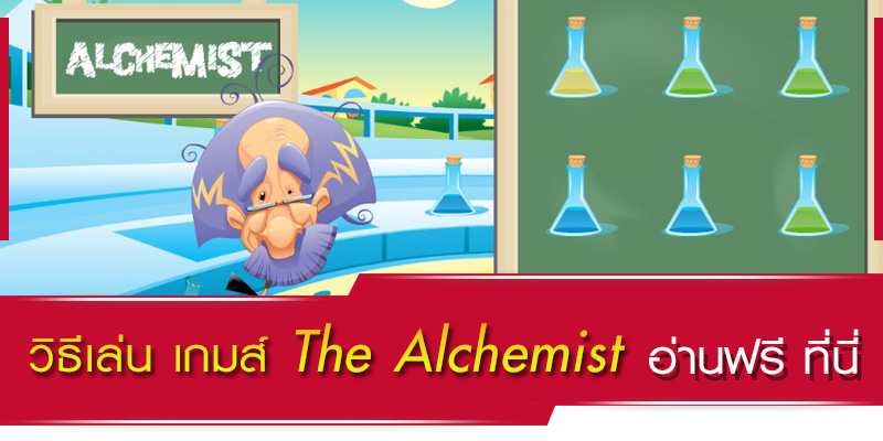 The-Alchemist-เกม-Sbobet